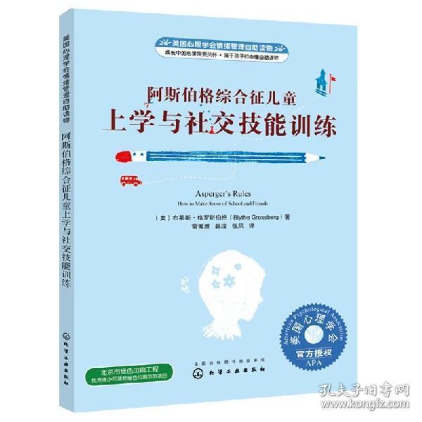 美国心理学会情绪管理自助读物--阿斯伯格综合征儿童上学与社交技能训练
