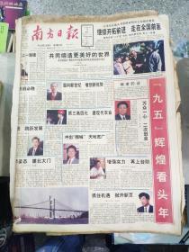 南方日报   1996   1月份