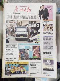 广州日报    2006     11月份合订