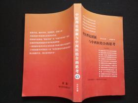 --中医理论创新与中西医结合的思考