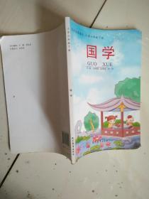 国学启蒙读本:国学(小学六年级下册)