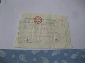1973年3月南京市服务公司旅馆业统一结账单一枚【编号1847618】