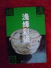 (正版现货)中国收藏鉴赏丛书 浅绛彩瓷画师作品(一版一印)(全彩)
