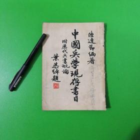 中国兵学现存书目(附历代兵书概论)