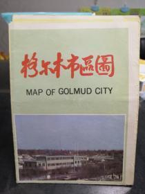 格尔木市区图【4开】