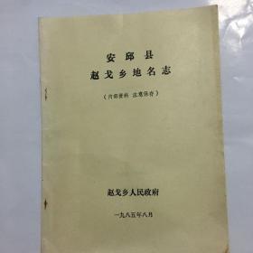 安丘县赵戈乡地名志 油印本