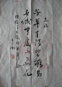 富阳—王介南书法