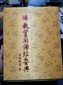 佛教常用佛经要典 上·下【黄布面精装有涵套】