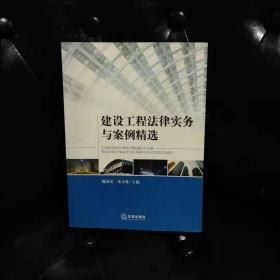 建设工程法律实务与案例精选 朱小林等 边缘泛黄