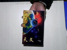 明信片: 天文(12张 ,每张都有首发纪念戳)【编号:D 1】