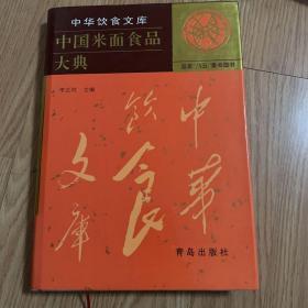中国米面食品大典(精装特价)