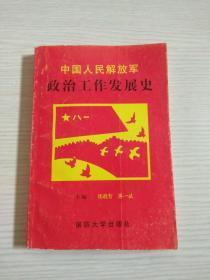 中国人民解放军政治工作发展史