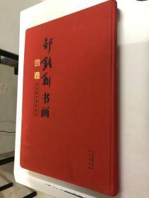 郁钧剑书画 从艺四十周年纪念