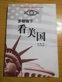 同一藏家(金道铭): 房俐 签赠 金道铭《多棱镜下看美国》