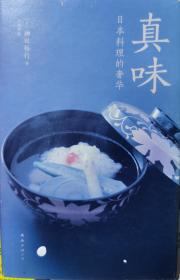 真味/日本料理的奢华
