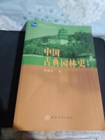 中国古典园林史第三版