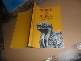 情理法与中国人-----中国传统法律文化探微(范忠信 等著)