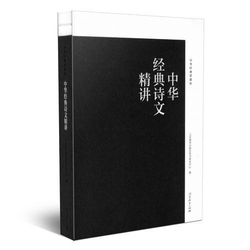 中华经典资源库:中华经典诗文精讲9787107323164(262441)