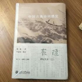 中国古典诗词感发(顾随 讲坛实录  上)