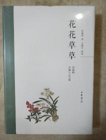 花花草草 周瘦鹃自编小品文集 精装