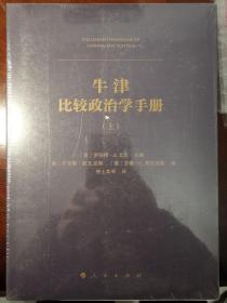 牛津比较政治学手册【全新塑封】