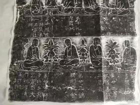 河南灵泉寺石窟大住圣窟隋代刻《大集经月藏分中言》和廿四传法圣拓片