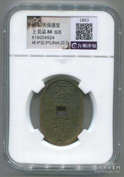 1863年日本天保通宝当百铜币一枚,带装帧