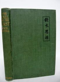 【包顺丰】The Call of the East:Sketches From the History of the Irish Mission to Manchuria: 1869 - 1919,《饮水思源》,ONeill, F.W.S.(著),1919年伦敦出版,精装,129页,珍贵历史参考资料!