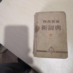 四角号码新词典【无版权】