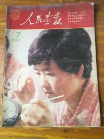 人民画报1986年第7期