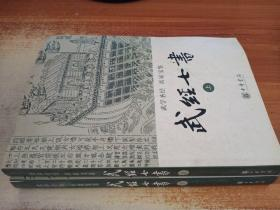 武经七书(全二册)