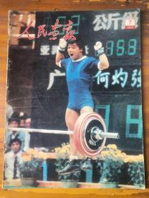 人民画报1988年第7期