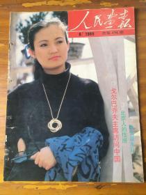 人民画报1989年第8期