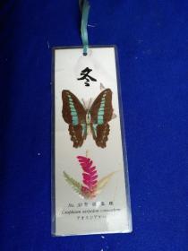 青线凤蝶(书签)