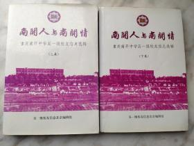 南开人与南开情:重庆南开中学5一级校友信息选辑(上下集全)