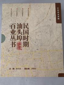 民国时期汕头埠百业丛书:新闻 陶瓷 抽纱 钱庄页