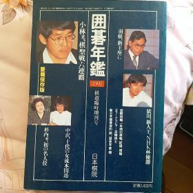 日文原版 围棋年鉴 1991 1989 1993 1996 1992 2004 6册合售