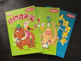 精品科普漫画丛书:动物可笑堂(上下)、人体可笑堂