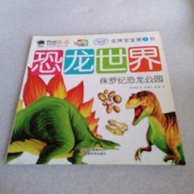 金牌宝宝-恐龙世界侏罗纪恐龙公园