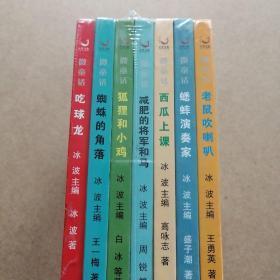 中国第一套微童话经典作品集(全七册)