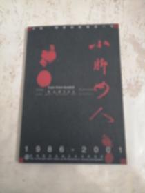 中国跨世纪的最后一代小脚女人(中国摄影家秦军校纪实摄影)内附8张