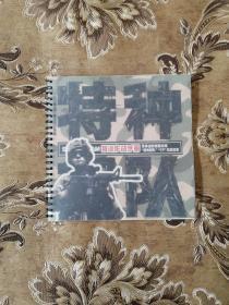 特种部队特训作战手册