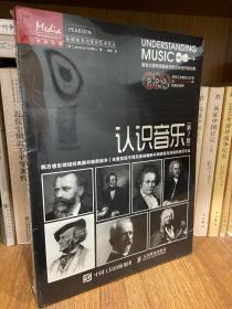 认识音乐(第7版)