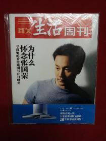 三联生活周刊 2013年第12期