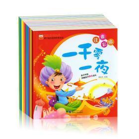 共10册 孩子喜爱的经典童话 彩图注音版大字大图 亲子共读故事书 幼儿故事绘本图画书 365夜故事 安徒生格林童话等