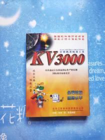 计算机杀病毒工具 KV3000【内含光盘一张+软盘2张+使用说明书】