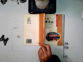 锦绣中华丛书・中国佛教名山
