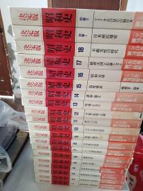 决定版昭和史,带书套,大十六开,大量历史图片,全套书共20册,很厚重(重50多斤)