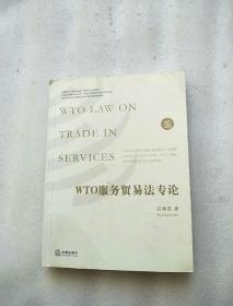 WTO服务贸易法专论