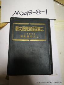 日文原版:精装本〈大东亚经济资源大观〉昭和十七年